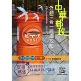 郵局外勤三合一題庫攻略(5版)(郵政招考)