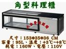5尺卡布里台/生魚片料理櫃/方型料理櫃/冷藏展示櫃/角型料理櫃/商用冷藏料理櫃/壽司櫃
