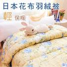 【Jenny Silk名床】日本原裝進口.頂級98%鵝絨被.800T防絨印花布.特大雙人