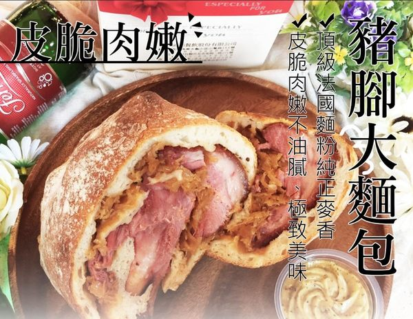德國豬腳麵包+芥末籽醬組
