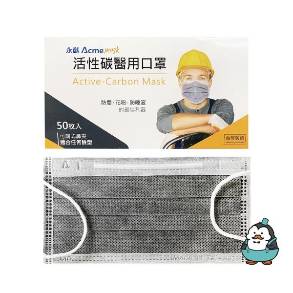 永猷 活性碳醫用口罩 50枚入 (成人) 醫療口罩