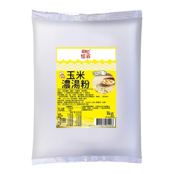 憶霖 玉米濃湯風味粉1kg