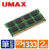 【綠蔭-免運】UMAX NB- DDR3 1333 2GB 筆記型 RAM