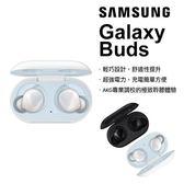 SAMSUNG 藍芽耳機【SM-R170】Galaxy Buds 真無線藍牙耳機 新風尚潮流