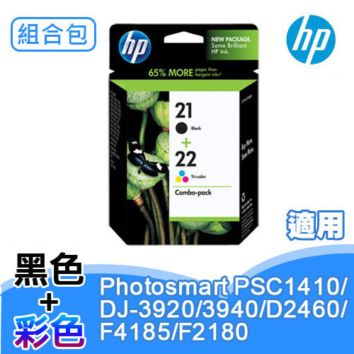 HP 21 22 CC630AA 原廠 墨水匣 黑色 彩色 PhotoSmart C1402/PSC1410/DJ39X0/F2180