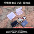 攝彩@鋰電池收納盒 電池盒 可收納單眼相...