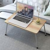 懶人桌 筆記本電腦桌床上用懶人學生宿舍學習書桌可懶人小桌子做桌寢室用 伊蘿鞋包