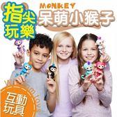 『潮段班』【VR004502】美國爆紅! 療育玩具『手指猴 』可愛小萌物電子智能觸感 指尖玩具兒童玩具