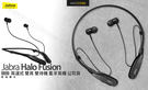 【先創公司貨】Jabra Halo Fusion 頸掛 耳道式 雙耳 雙待機 藍牙耳機