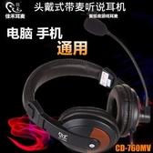 頭戴式耳機佳禾 CD-760MV電腦耳機帶麥 頭戴式手機臺式用有線英語聽力聽說口語 智慧e家