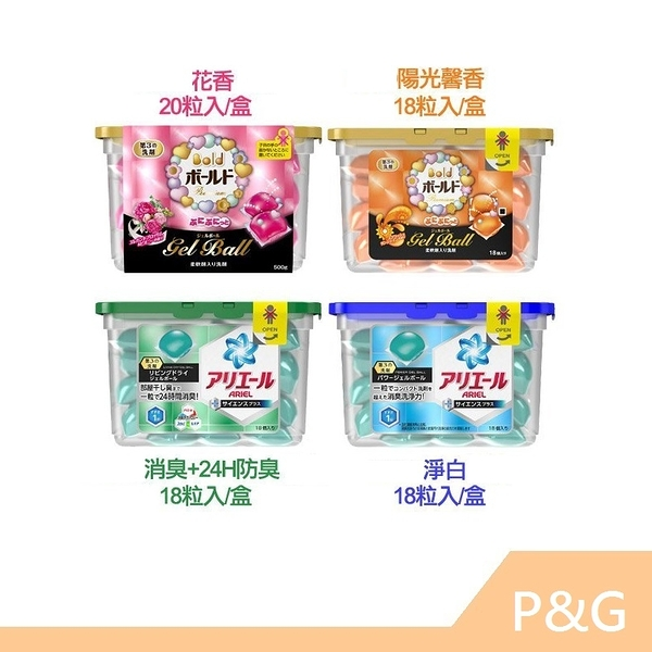 RH shop P&G 3D洗衣膠球 盒裝   四款可選