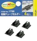車之嚴選 cars_go 汽車用品【1788】日本AMON收線理線器背膠黏貼式點煙器擴充器用DIY配線固定座(4入)