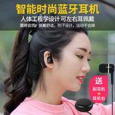 迷你無線運動入耳式藍芽耳機掛耳式4.1雙耳通用型耳塞入耳式4.0超長待機【七夕節全館88折】