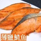 【屏聚美食】薄鹽鮭魚6包(300g/包/4片裝)免運組_第2件以上每件↘1080元