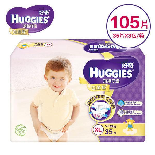 好奇 白金級 頂級守護紙尿褲 XL35片x3包/箱 (OS shop)