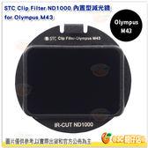 @3C 柑仔店@ STC Clip Filter ND1000 內置型 減光鏡 for Olympus M43 公司貨