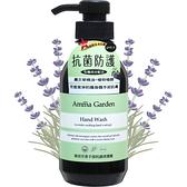 艾瑪花園賦活芳香手部抗菌清潔露300ml 洗手乳