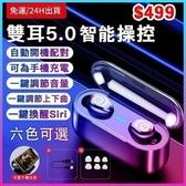藍芽耳機 雙耳 運動耳機 5.0 F9耳機 超小迷你隱形真無線藍牙耳機【現貨/免運】
