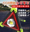 【JIS】C079 LED三角照明警示牌 故障警示 故障三角架 三角牌 COB 汽車拋錨 意外警示
