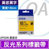 【高士資訊】EPSON 18mm LK-5YBR 反光系列 黃底黑字 原廠 盒裝 防水 標籤帶
