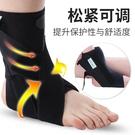 踝關節固定支具足托外內翻下垂矯正矯形器腳踝保護套腳康復帶護踝 小山好物