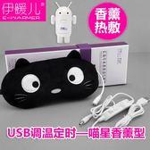 USB卡通可愛發熱眼罩睡眠蒸汽加熱熱敷眼疲勞月光節