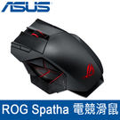 ASUS 華碩 ROG Spatha 無線/有線雙模 電競滑鼠