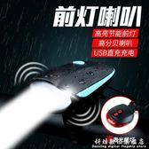 山地自行車燈車前燈強光手電筒USB充電帶電喇叭鈴鐺騎行裝備配件 WD科炫數位