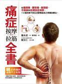 (二手書)痛症按摩拉筋全書:從偏頭痛、腰背痛、肩頸痠、手腕麻到低頭族症候群,114..