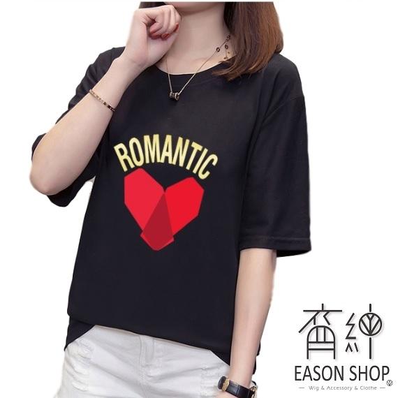 EASON SHOP(GW2283)實拍撞色愛心英文字母印花薄款長版圓領短袖T恤女上衣服落肩顯瘦素色棉T恤內搭衫