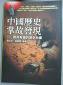 【書寶二手書T3/歷史_IQK】中國歷史掌故發現_簡志忠