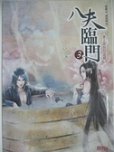 【書寶二手書T9/言情小說_BYG】八夫臨門(3)-皇上請你別這樣_張廉