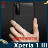 SONY Xperia 1 III 戰神碳纖保護套 軟殼 金屬髮絲紋 軟硬組合 防摔全包款 矽膠套 手機套 手機殼