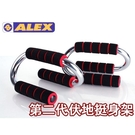 德國品牌ALEX 第二代伏地挺身架-訓練胸部前臂復部半身肌力(健身健美≡體院≡ B-20