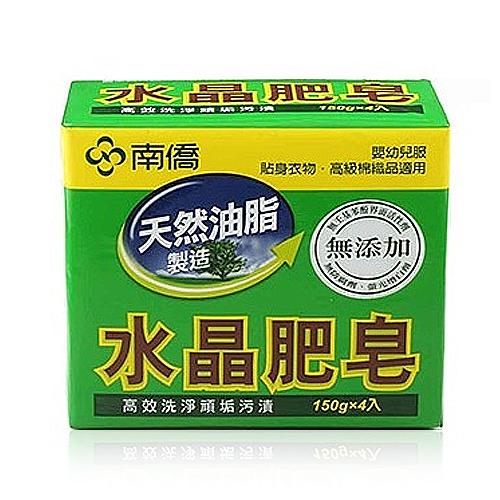 南僑 水晶肥皂 150g x 4入【BG Shop】