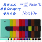 Goospery三星 Note10Plus 皮套手機殼三星 Note10護套支架防摔雙色原裝Note10+