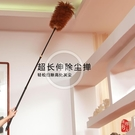 雞毛禪子除塵家用掃灰撣子可伸縮打掃衛生天花板縫隙清潔神器毯子