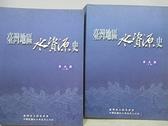 【書寶二手書T3/歷史_ETS】台灣地區水資源史_第五篇_上下合售