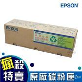 EPSON 高容量回收優惠碳粉匣 C13S050440 碳粉匣 原廠碳粉盒 原裝碳粉匣