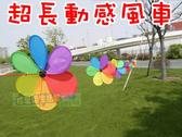 【JIS】A233 超長動感花朵旋轉風車 風條 串旗風車 七彩風車 裝飾 帳篷 派對 七彩風條 露營裝飾