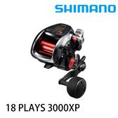 漁拓釣具 SHIMANO 18 PLAYS 3000XP (船釣、電動捲線器)