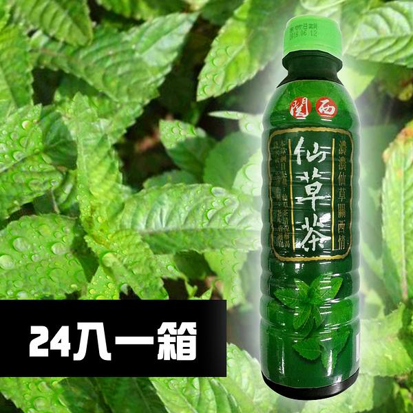 【台灣尚讚愛購購】關西鎮農會-仙草茶600ml  24入/箱(含運價)