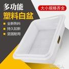 長方形零件盒白色塑料盆子食品收納盒塑膠養殖周轉箱加厚塑料盒子 快速出貨YJT