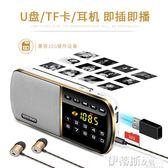 收音機段收音機新款便攜式老人半導體迷你小型可充電插卡fm調頻廣播 伊蒂斯女裝