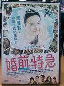挖寶二手片-F04-052-正版DVD*日片【婚前特急】-吉高由里子*加瀨亮*濱野謙太