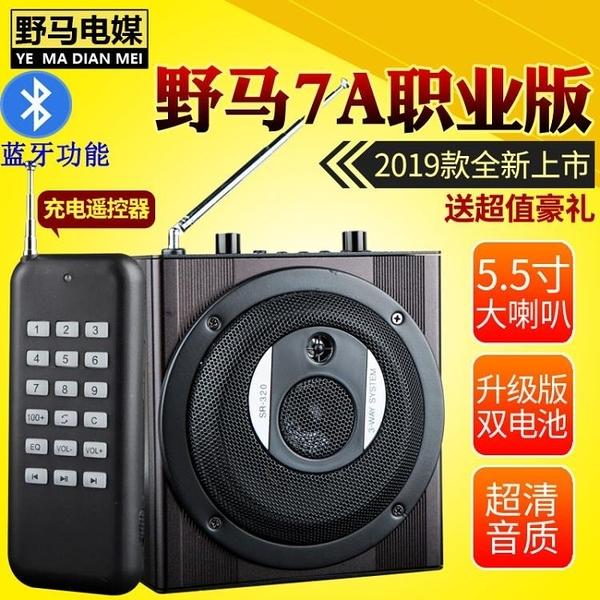 野馬電媒7A升級職業版正品戶外大功率電煤播放機無線遙控擴音器 8號店