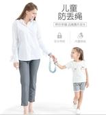 防走失帶牽引繩防丟繩寶寶繩子兒童