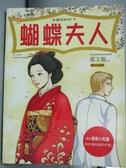 【書寶二手書T3/少年童書_WFR】蝴蝶夫人_孫恩珠,孫蒼恩