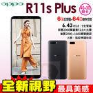 OPPO R11s Plus 贈128G記憶卡+車充+原廠皮套 6.43吋 6G/64G 智慧型手機 0利率 免運費
