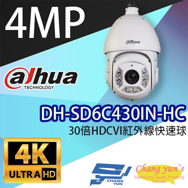 高雄/台南/屏東監視器 DH-SD6C430IN-HC 30倍4MP HDCVI紅外線快速球 大華dahua